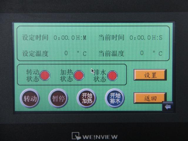 耐洗色牢度试验机控制界面