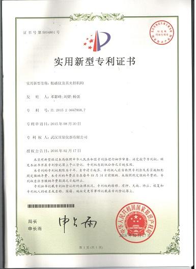 武汉国量仪器电子胀破强度仪专利证书