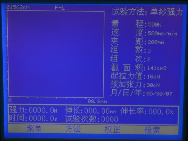 电子单纱强力机软件控制界面