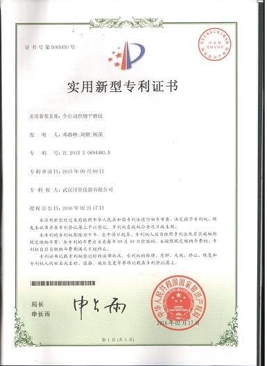 织物平磨仪,马丁代尔耐磨仪专利证书