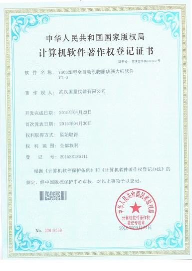 武汉国量仪器电子胀破强度仪软件证书