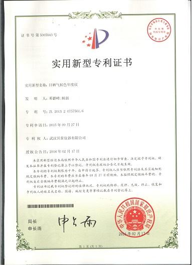武汉国量仪器日晒气候色牢度竞博lol专利证书