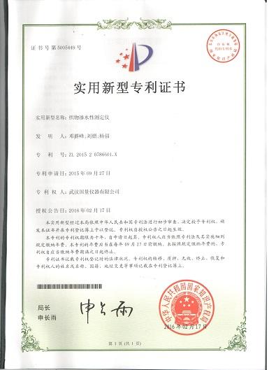 织物耐静水压测试仪专利证书