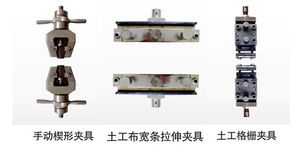 土工布综合强力机夹具