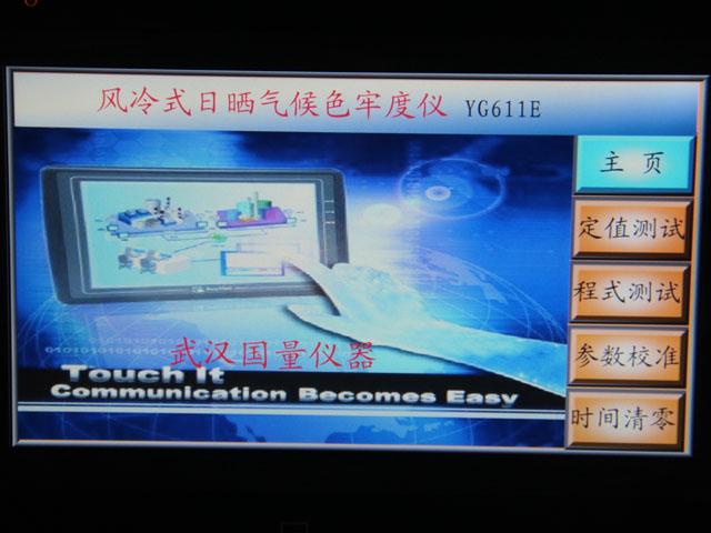 YG611E风冷式日晒气候色牢度仪(日晒气候色牢度竞博lol)