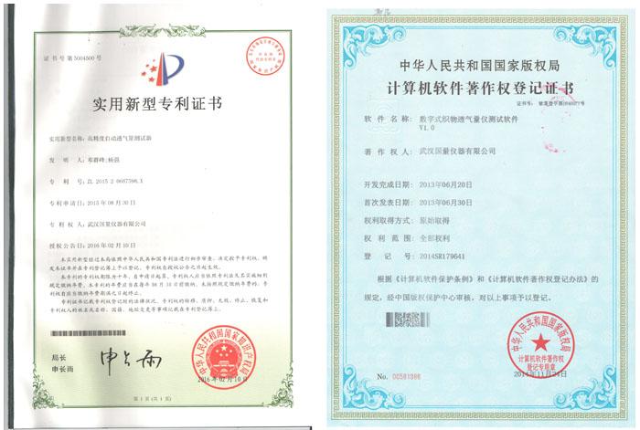 织物透气量仪专利证书及软件证书