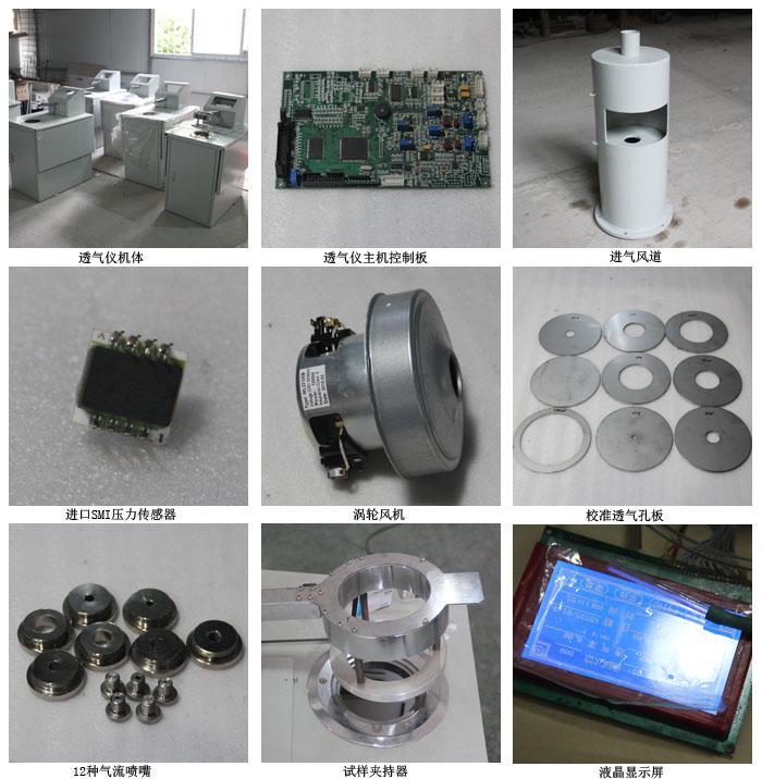 竞博体育网透气量仪,纺织检测仪器
