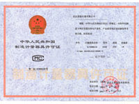 千赢电子游戏平台强力机生产许可证