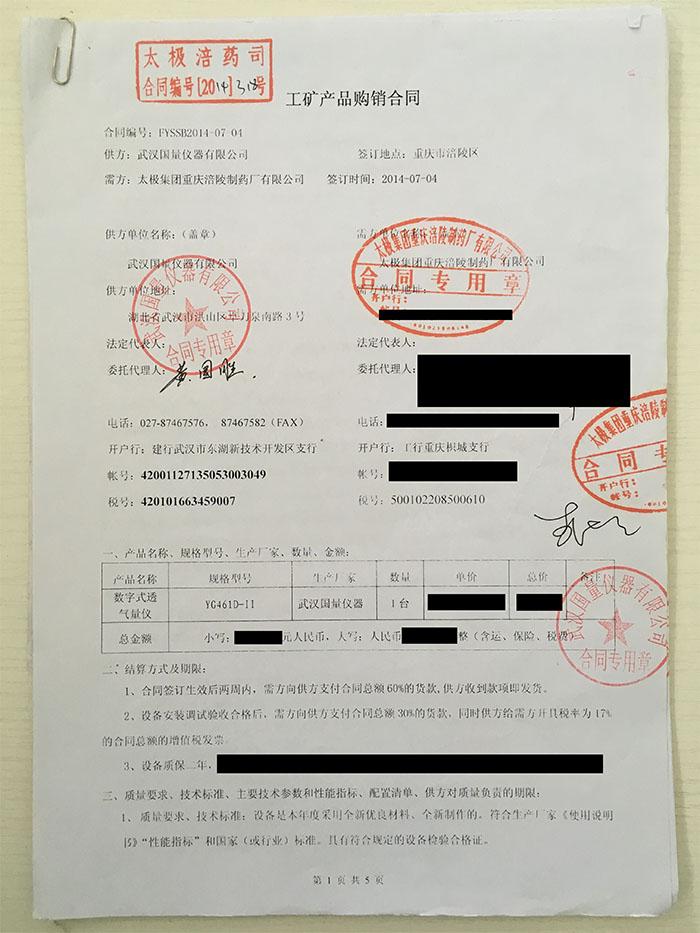 太极集团重庆涪陵制药厂有限公司合同