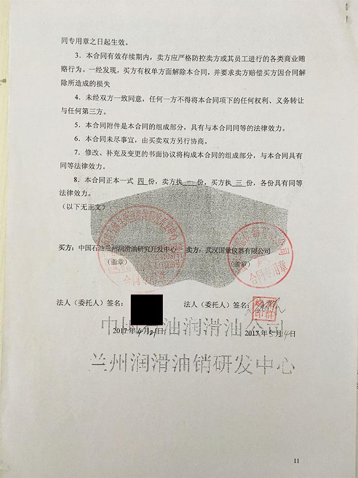 中国石油兰州润滑油研究开发中心合同