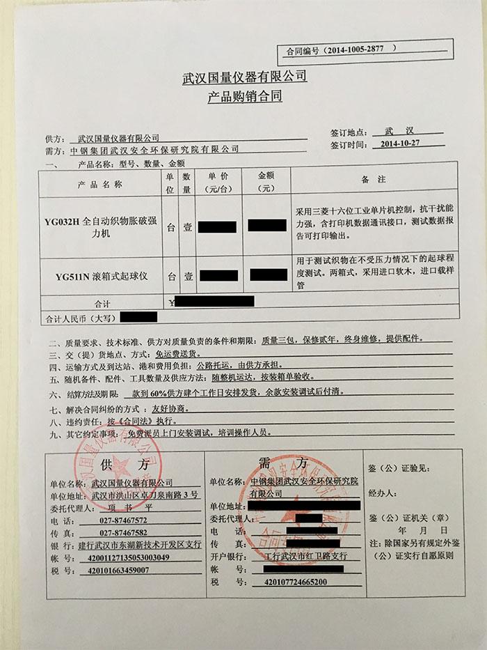 中钢集团武汉安全环保研究所有限公司合同