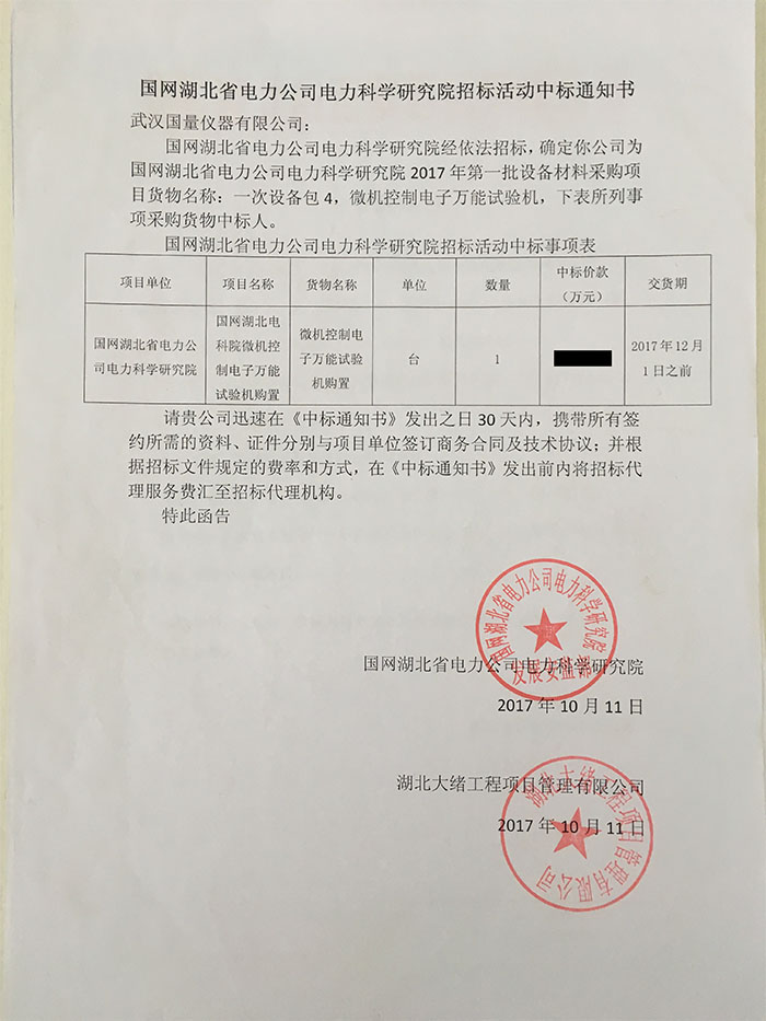 国网湖北省电力公司中标通知书
