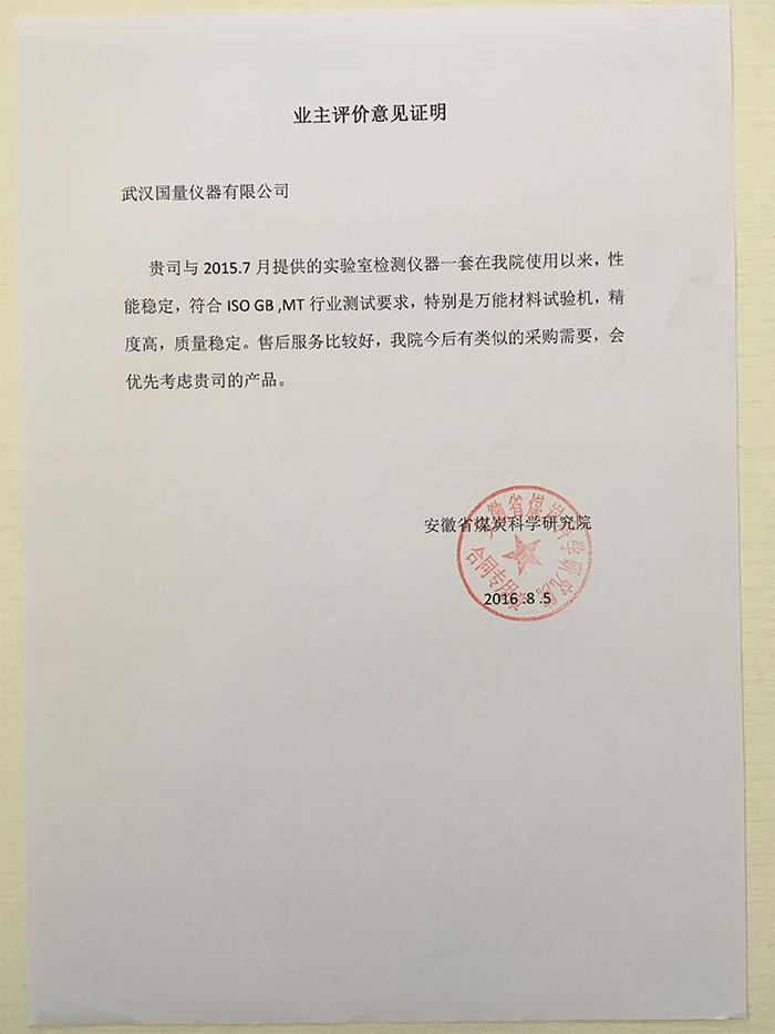 安徽煤炭科学研究所设备使用反馈