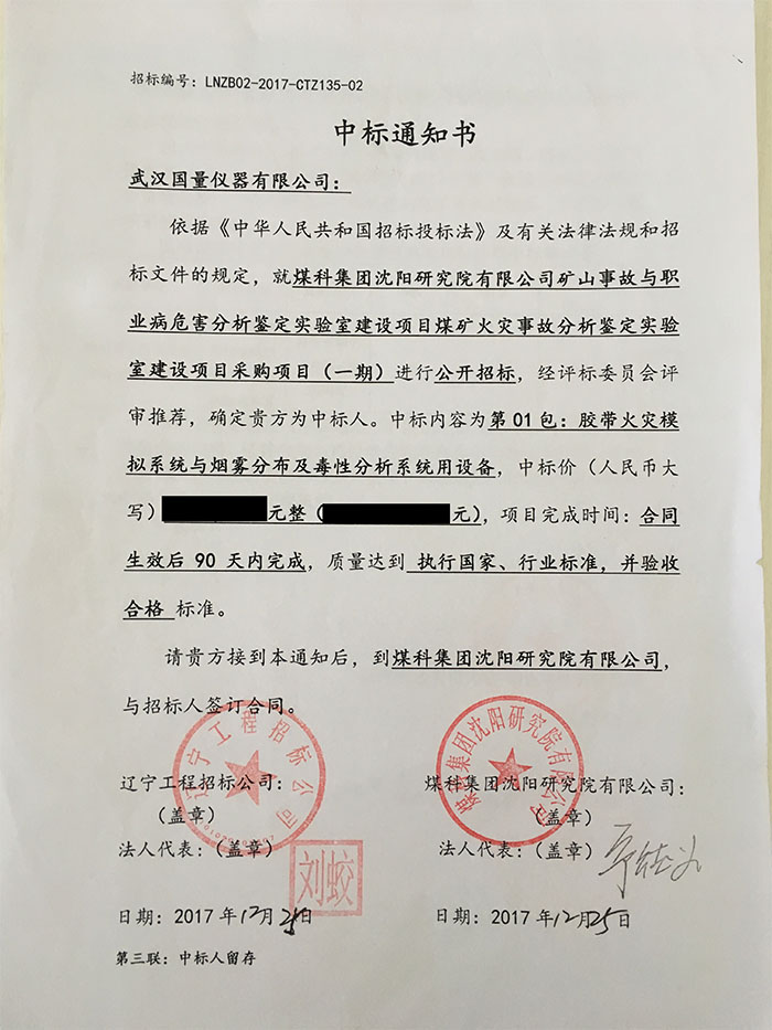 煤科集团沈阳研究院有限公司中标通知书