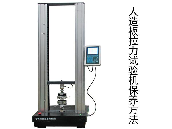 人造板拉力试验机保养方法