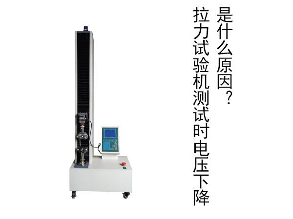 拉力试验机电压