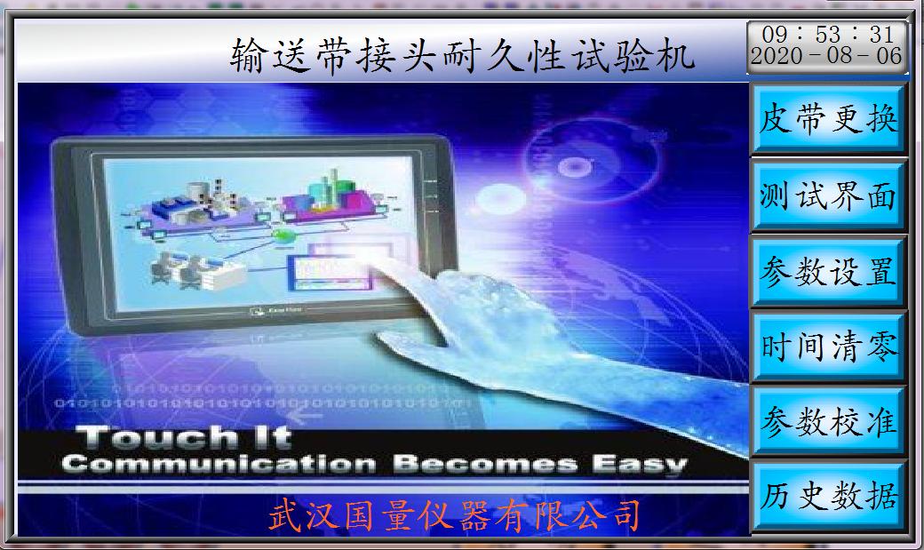 GL250DN竞博体育网芯输送带动态耐久性强度竞博lol